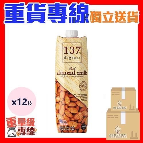 【重量級】137Degrees 無糖杏仁奶 1公升 (原箱12枝)
