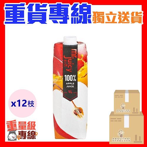 【重量級】Mr. Juicy果汁先生蘋果汁飲品 1L(原箱12枝)