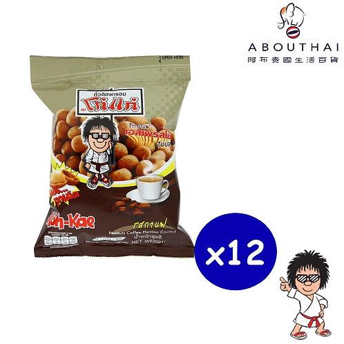 Koh Kae 大哥牌花生豆 咖啡味 17g 12包裝