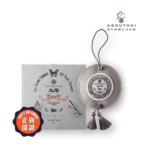 Bath & Bloom 六月香囊(酸甜花果香) June scented sachet