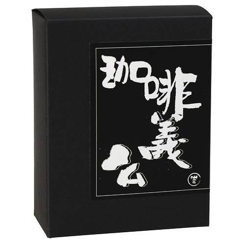 珈啡公義 珈啡掛耳包禮盒裝 5包x15g -深烘焙 (公義/是非)