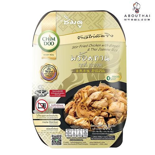 CHIM DOO 自熱飯盒-泰國茉莉香米配薑絲炒雞即食飯 260g