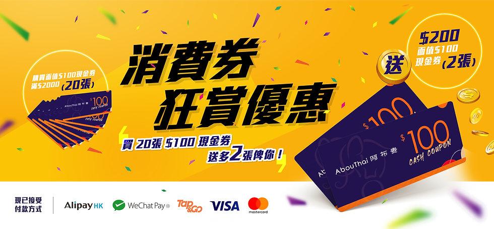 消費券狂賞優惠payment-method2-21601000.jpg