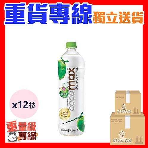 【重量級】Cocomax 椰青水 1000毫升(原箱12枝)