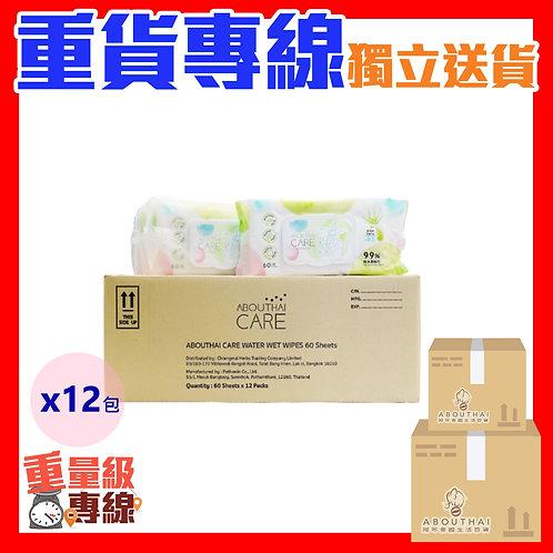 【重量級】原箱Abouthai Care 99% 純水濕紙巾 60片 (含蘆薈及B5保濕精華X12包)