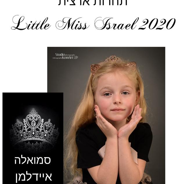 סמואלה איידלמן בת 5