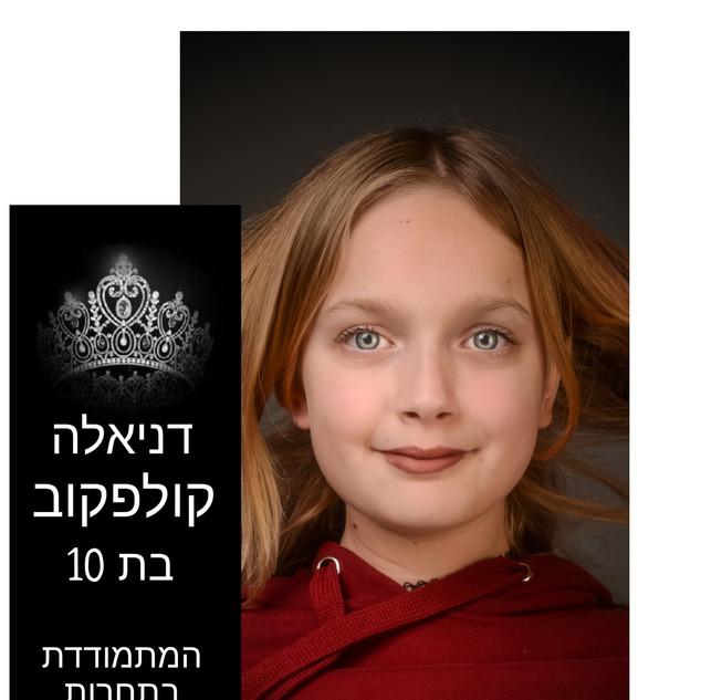 דניאלה קולפקוב בת 10