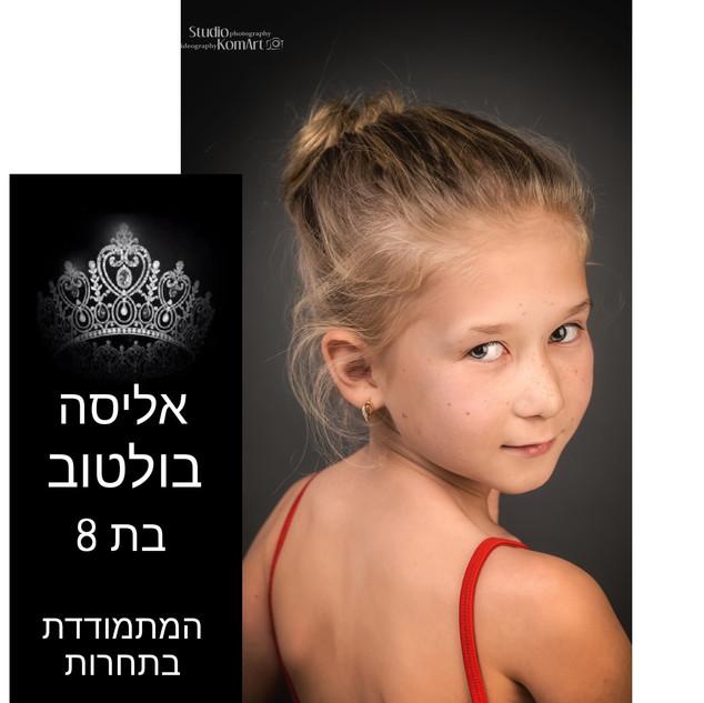 אליסה בולטוב בת 8