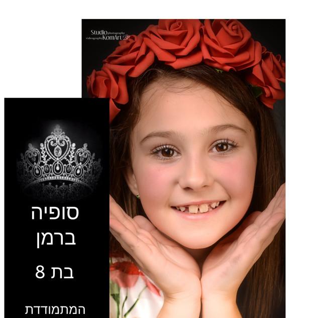 סופיה ברמן בת 8