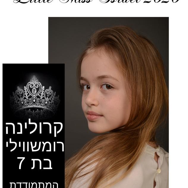 קרולינה רומשווילי בת 7