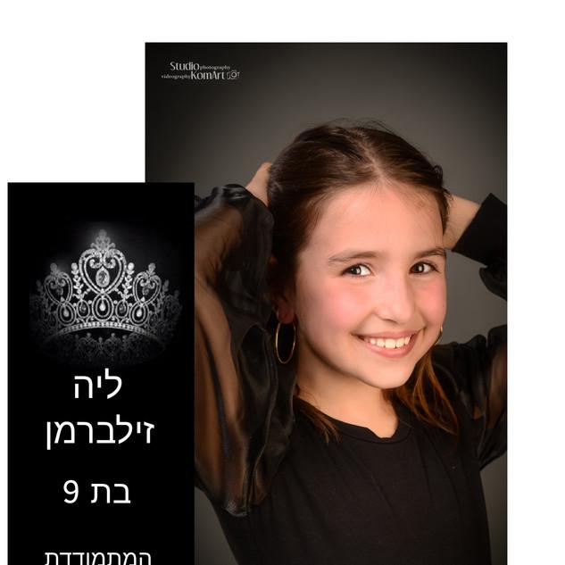 ליה זילברמן בת 9