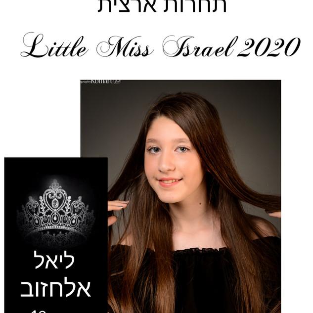ליאל אלחזוב בת 12