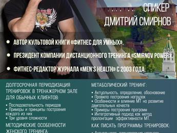 Семинар Нижний-Новгород 29-30 июня