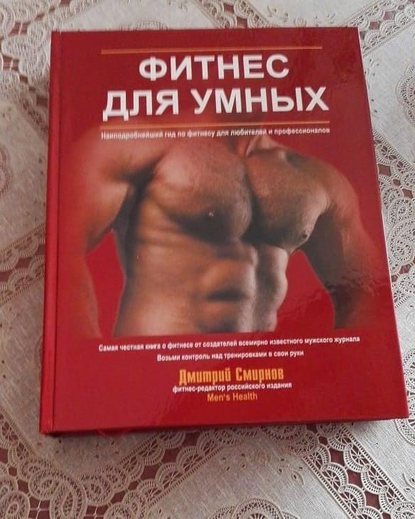 """""""Фитнес для умных"""""""