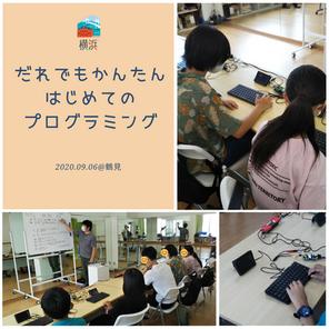 [9/6 鶴見]だれでもカンタンはじめてのプログラミング 無事開催!!
