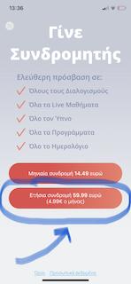 Γίνε Συνδρομητής στο Mindfulness Greece