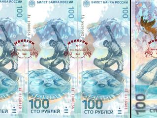 Памятные банкноты Банка России.