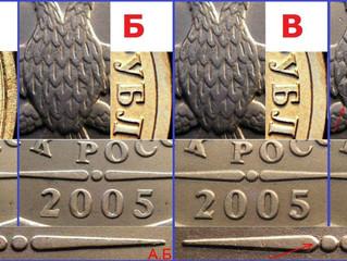 1 рубль 2005 СПМД, разновидности.