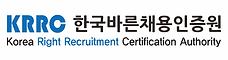 한국바른채용인증원.png