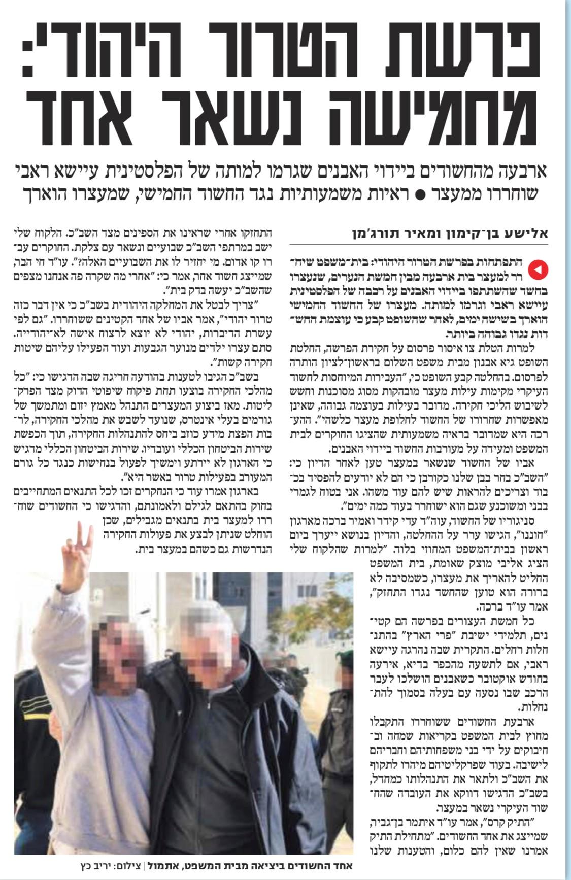 פרשיית טרור יהודי
