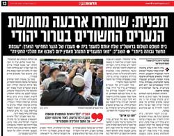 פרשת הטרור היהודי - שוחררו 4 החשודים