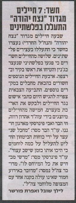 נצח יהודה 7 חיילים התעללות בעצורים