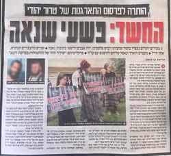 החשד פשעים נגד פלסטינאים - ישראל היום