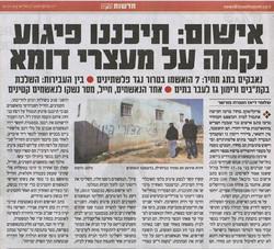 ישראל היום - טרור יהודה