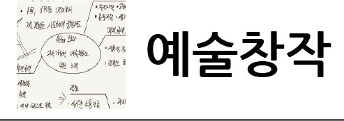 진짜진짜_예술창작_1.png