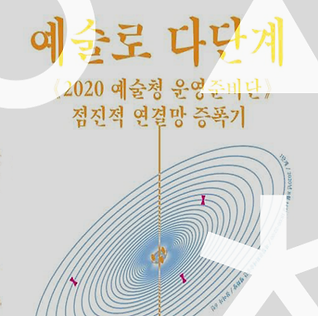 project_예술로_노멀.png