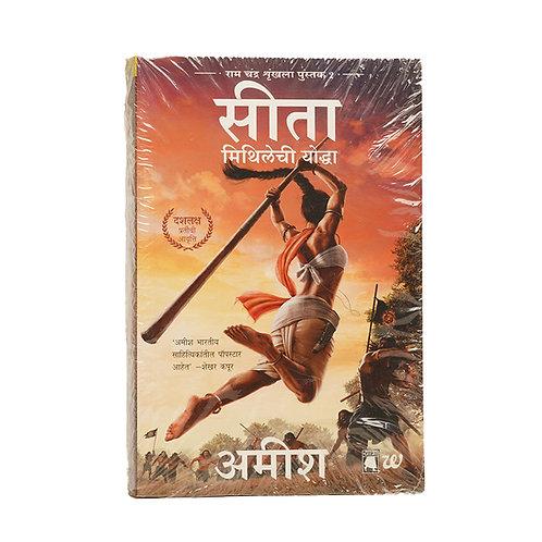 Sita- Warrior of Mithila