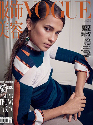 Alicia Vikander X Vogue China
