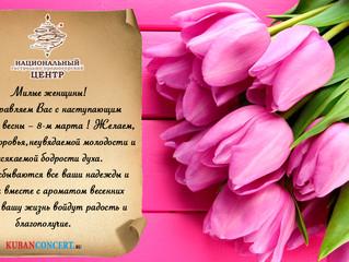 Милые женщины! Поздравляем Вас с наступающим праздником весны - 8-м марта!