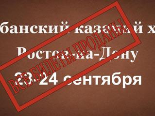 Кубанский Хор в Ростове-Билеты проданы