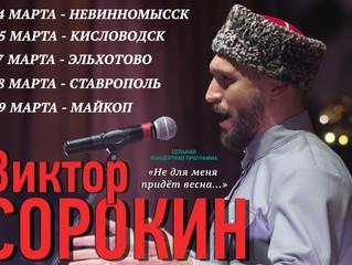Концерты Виктора Сорокина в городах Юга России