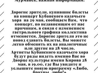 Мурманск, важная информация!!!!