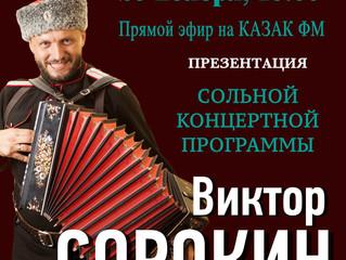 Встреча в прямом эфире радио КАЗАК ФМ  с Заслуженным артистом России ВИКТОРОМ СОРОКИНЫМ.