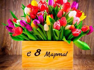 Дорогие дамы! Поздравляем Вас с праздником Красоты, Весны и Любви– 8 марта!