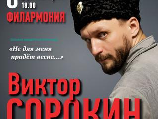 Виктор Сорокин выступит в Краснодаре!