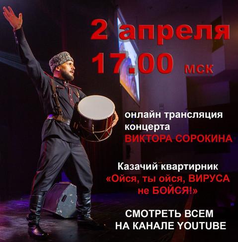 Онлайн-квартирник у Виктора Сорокина!