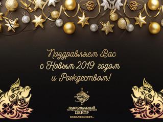 ПоздравляемВасснаступающимНовымгодомиРождеством!