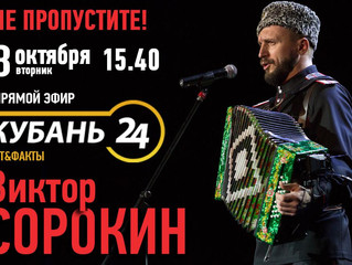 Завтра! Виктор Сорокин в прямом эфире на телеканале Кубань 24!