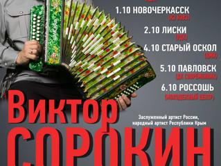 Сольные концерты Виктора Сорокина