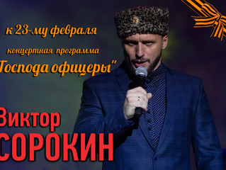 Виктор Сорокин выступит к Дню защитника Отечества!