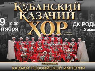 Перенос концерта в Химках