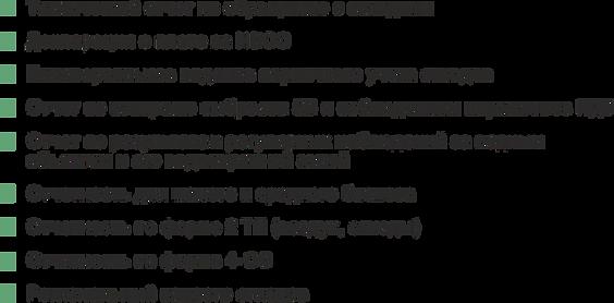 Отчетность.png