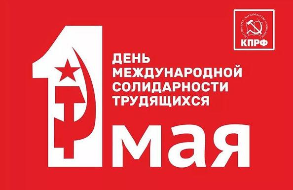 Международный день солидарности трудящихся
