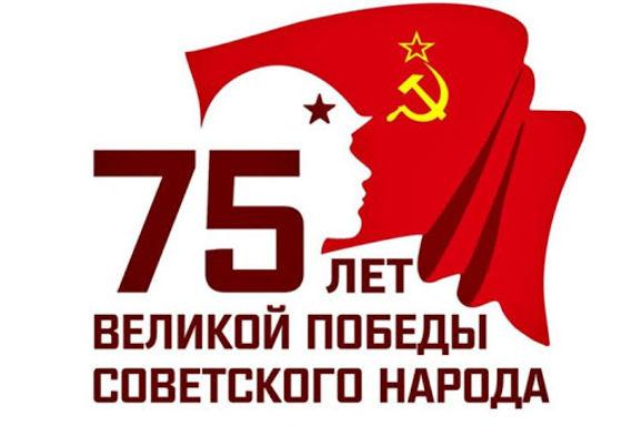 С Днём Великой Победы советского народа!