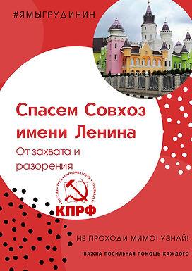 Вместе спасем Совхоз имени Ленина!