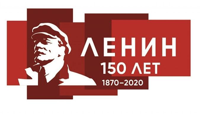 Всесоюзное торжественное собрание посвящённое 150-й годовщине со дня рождения В.И. Ленина